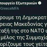 Ο γεωστρατηγικός ιός των Σκοπίων στο ΝΑΤΟ