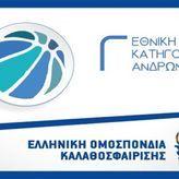 Γ΄ Εθνική Μπάσκετ: Νίκη εντός προγράμματος για τον Αριστοτέλη