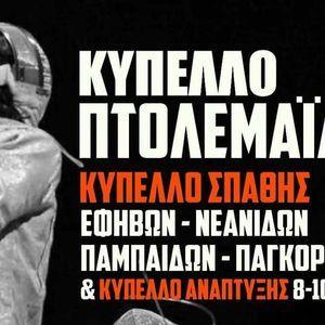 Πανελλήνιο Κύπελλο Σπάθης Εφήβων – Νεανίδων/ Παµπαίδων – Πανκορασίδων στην Πτολεμαΐδα