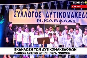Εκδήλωση του Συλλόγου Δυτικομακεδόνων Καβάλας για την ημέρα μνήμης του Μακεδονικού Αγώνα (video)