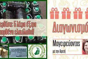 Super Διαγωνισμός από το e-ptolemeos.gr και το «Μαγειρεύοντας με την Αρετή» – Κερδίστε 5 λίτρα έξτρα παρθένο ελαιόλαδο!