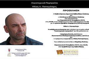 """Τα """"Λογοτεχνικά πορτραίτα"""" της Κ.Δ.Β.Κ. – Αφιέρωμα στον Ηλία Παπαμόσχο την Παρασκευή 22 Νοεμβρίου"""