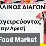 ΠΑΣΧΑΛΙΝΟΣ ΔΙΑΓΩΝΙΣΜΟΣ από το e-ptolemeos.gr και το «Μαγειρεύοντας με την Αρετή» ΚΕΡΔΙΣΤΕ ΕΝΑ ΟΛΟΚΛΗΡΟ ΝΩΠΟ ΑΡΝΙ Ή ΚΑΤΣΙΚΙ