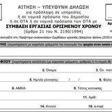 92 προσλήψεις στην Περιφέρεια Αττικής
