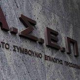 ΑΣΕΠ – 6Κ/2021: Η προκήρυξη για 115 μόνιμες θέσεις στο υπουργείο Οικονομικών