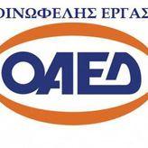 ΟΑΕΔ – Κοινωφελής Εργασία: Πρόταση για παράταση έως τέλος 2021