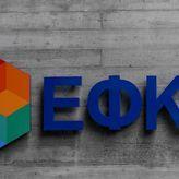 Έρχονται 100 προσλήψεις στο e-ΕΦΚΑ για 18 μήνες