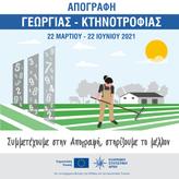 ΕΛΣΤΑΤ: Πρόσληψη Απογραφέων Γεωργίας-Κτηνοτροφίας