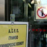 Ν/σ «νέο ΑΣΕΠ»: Θεοδωρικάκος επιβεβαιώνει aftodioikisi.gr -Πιστεύει ότι θα ψηφιστεί το 2021!