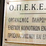 ΟΠΕΚΕΠΕ: Αύριο η πληρωμή 16.5 εκατ. ευρώ σε 234.344 δικαιούχους