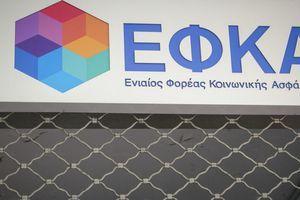 ΕΦΚΑ: Αναρτήθηκαν στο efka.gov.gr τα ειδοποιητήρια εισφορών Δεκεμβρίου