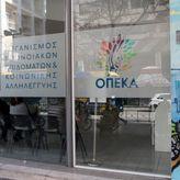OΠΕΚΑ: Πληροφορίες για επιδόματα -εξυπηρέτηση του κοινού