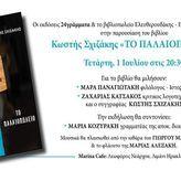 Παρουσίαση Βιβλίου του Κωστή Σχιζάκη «Το Παλαιοπωλείο»
