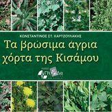 Κ. Σ. Χαρτζουλάκης: Τα Βρώσιμα Άγρια Χόρτα της Κισάμου από τις Εκδόσεις Πυξίδα