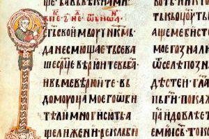 Stranica Miroslavljevog jevanđelja biće vraćena Srbiji