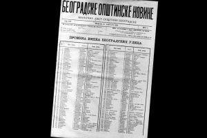 """Ulice koje se danas brišu kao """"jugoslovenske"""" dobile su nazive u 19. veku – Čitajte u novom Nedeljniku"""