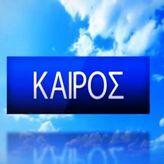 Κρήτη: Έρχονται ισχυροί νοτιάδες και υψηλές θερμοκρασίες