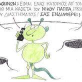 Το σκίτσο του ΚΥΡ (27/06/20′)