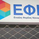 e-ΕΦΚΑ: Η ψηφιακή διαδικασία απονομής συντάξεων